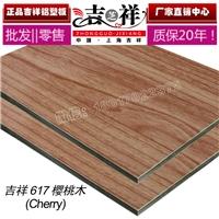吉祥木纹铝塑板3mm10s樱桃木铝塑板多种颜色