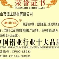 廣東十大全鋁家居代理批發品牌