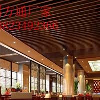 高档餐厅吊顶木纹铝方通 任意组合 搭配