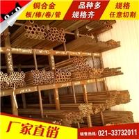 上海韵哲生产CuFe2P(2.1310)铜管