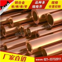 上海韵哲生产销售CuZn23Al4-Y20小铜管
