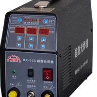 铝板制品焊接冷焊机何先生 恒蕊冷焊机