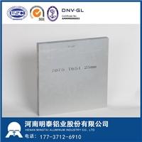 佛山7075模具铝板7075t651铝板价格