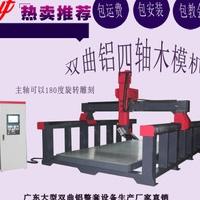 湖北廠家直銷雙曲鋁木模機13652653169