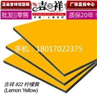 吉祥铝塑板厂家直销2mm3mm4mm柠檬黄铝塑板