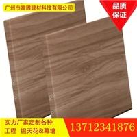 广东仿木纹铝单板厂家 3d手感木纹铝单板