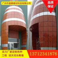 造型木纹铝单板厂家 弧形木纹铝单板厂家