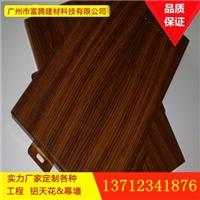 仿木纹长城铝单板厂家 广东3D木纹铝单板