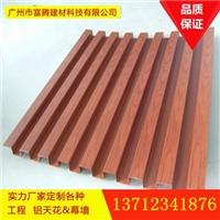 3D4D仿木纹铝单板 转印木纹铝单板厂家