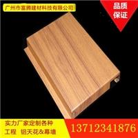 仿木纹勾搭铝单板厂家 勾搭木纹铝单板厂家
