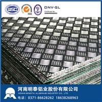 明泰花纹铝板厂家 花纹铝板价格