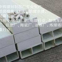 厂家供应:玻璃钢檩条、防腐蚀檩条