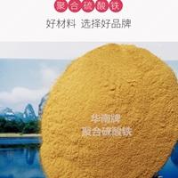 聚合硫酸铁巩义华南