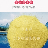 聚合氯化铝 絮凝剂 沉淀剂 脱色剂
