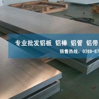 AA6061氧化铝板 进口铝板厂家