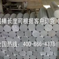 耐磨7075-T6铝棒 高精度7075铝合金棒