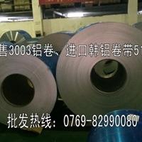 A6061合金铝带 进口耐磨铝带