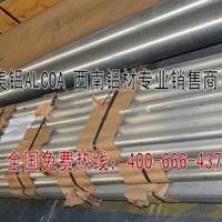 厂家销售高硬度7075铝棒