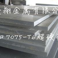 7075硬铝板LY12铝棒零切