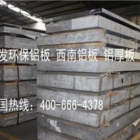 西南进口ly12可热处理强化铝板