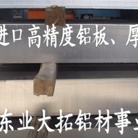 東莞進口ly12合金鋁板 ly12高硬度鋁材