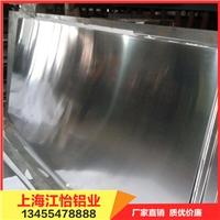5052铝板多少钱5052铝板一公斤每吨价格