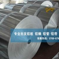 进口耐磨铝带 A6063合金铝带