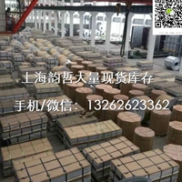 上海韵哲生产7150-T77超宽板超宽卷