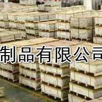 上海韻哲主要生產2014A超厚花紋鋁板