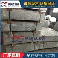 AA多诚达5052合金铝板H32状态油箱铝板