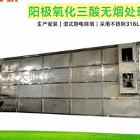 天骐 湿式静电三酸废气处理设备