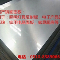 0.9毫米3003铝合金板价格