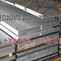 厂家销售7a03超硬铝板 7a03高硬度铝板
