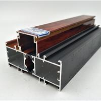 供应各种门窗铝型材及木纹喷涂表面处理