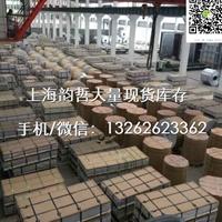 上海韵哲主营进口铝棒5A06-H38