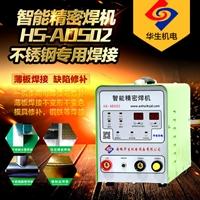 薄板冷焊机可焊接铜铁铝不锈钢导电金属