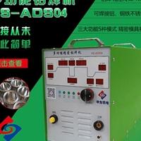 铝焊机厂家焊接1MM铝板华生铝焊机