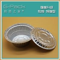 铝箔之家-煲仔饭铝箔碗