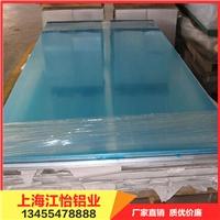 3003防锈铝板价格、哪里有卖3003防锈铝板的