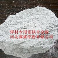 廠家直銷藥芯焊絲焊條焊材專用鋁鎂合金粉