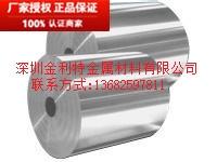 供应导电超薄铝箔 进口铝箔价格