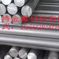 供应西南铝7075铝棒 超硬铝合金棒
