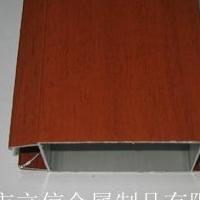 立信供应木纹铝型材