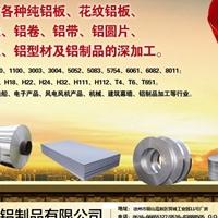 花纹铝板徐州铝板厂家供应