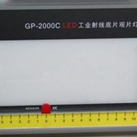 GP-2000C型工业射线底片观片灯