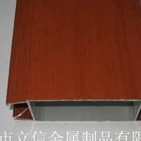 广东立信木纹铝型材