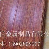 佛山立信铝型材木纹