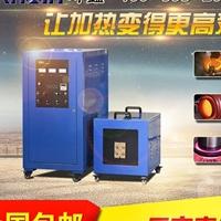 HCYP-50KW超音频表面淬火机操作简单