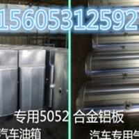 厂家销售铝板  防腐保温铝板的价格