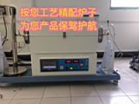 现货1200度标准管式炉。实验室常用